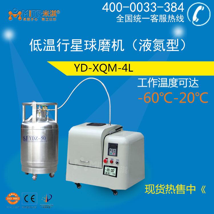 MITR米淇YD-XQM低温全方位行星式球磨机(液氮型)