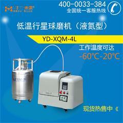 YD-YXQM低温行星式千赢国际安卓手机下载(液氮型)